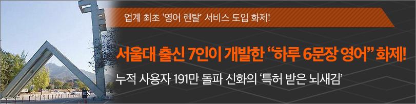 업계 최초 '영어 렌탈' 서비스 도입 화제!