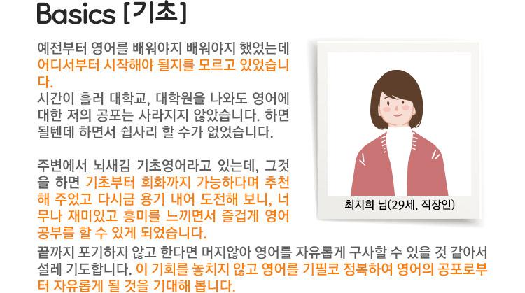 뇌새김 기초영어 스토리 후기[기초]