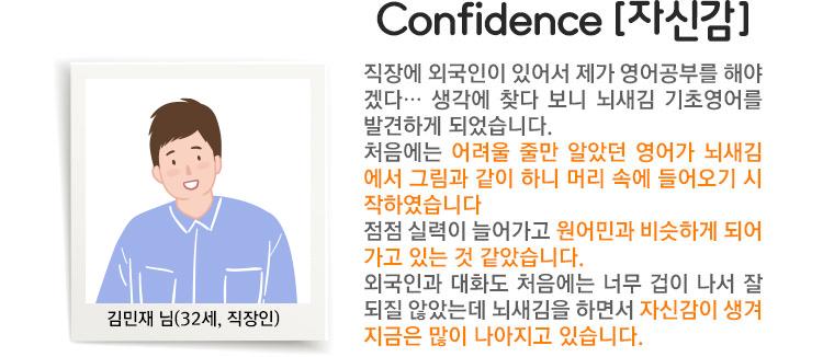 뇌새김 기초영어 스토리 후기[자신감]