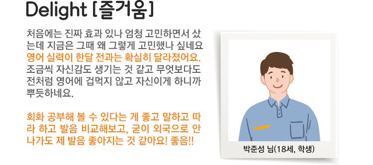 뇌새김 기초영어 스토리 후기[즐거움]