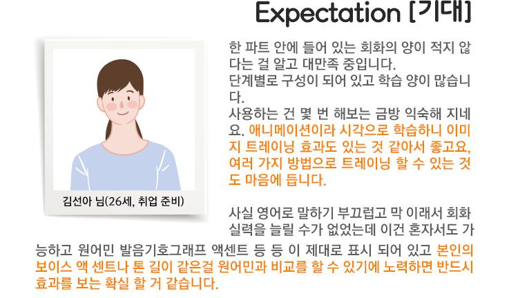 뇌새김 기초영어 스토리 후기[기대]