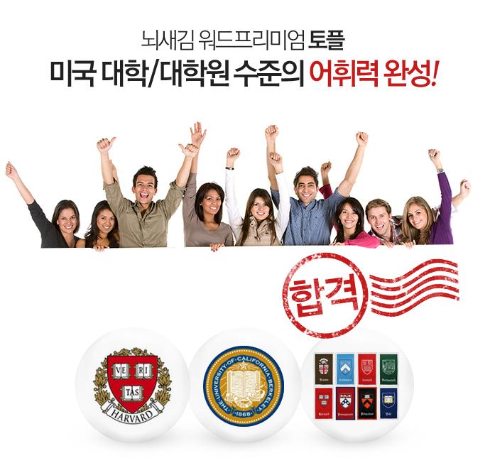미국 대학/대학원 수준의 어휘력 완성